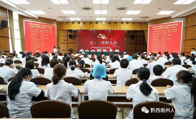 """我院隆重举行庆祝中国共产党成立99周年暨迎""""七·一""""表彰大会"""