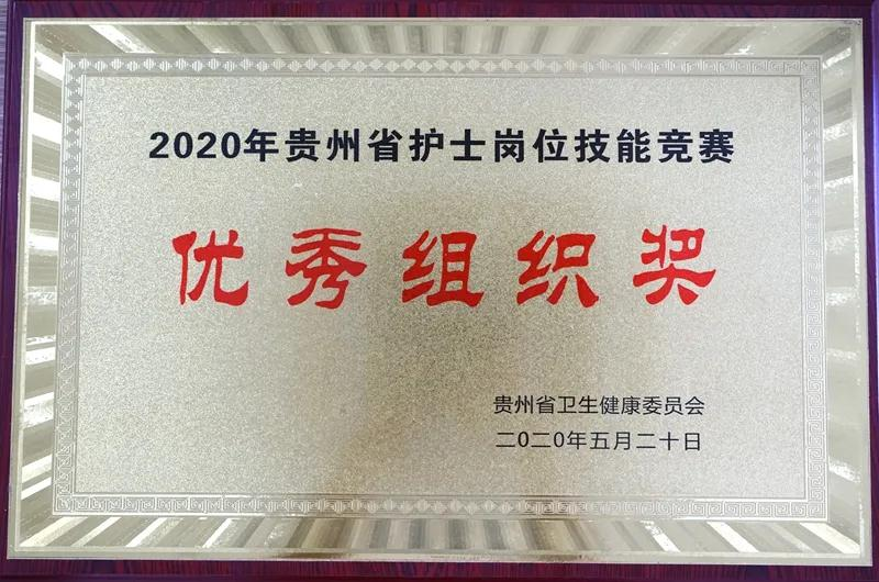 """【喜讯】我院护理人员在""""2020年贵州省护士岗位技能竞赛""""中喜获佳绩"""