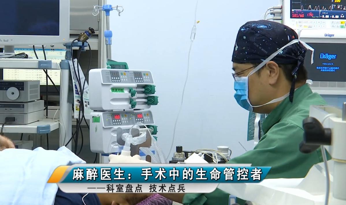 【媒体看州医】麻醉医师:手术中的生命管控者