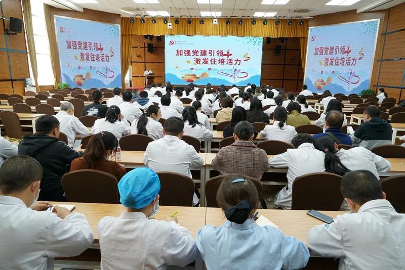 院党委委员、副院长蒋显成讲党课:加强党建引领、激发住培活力