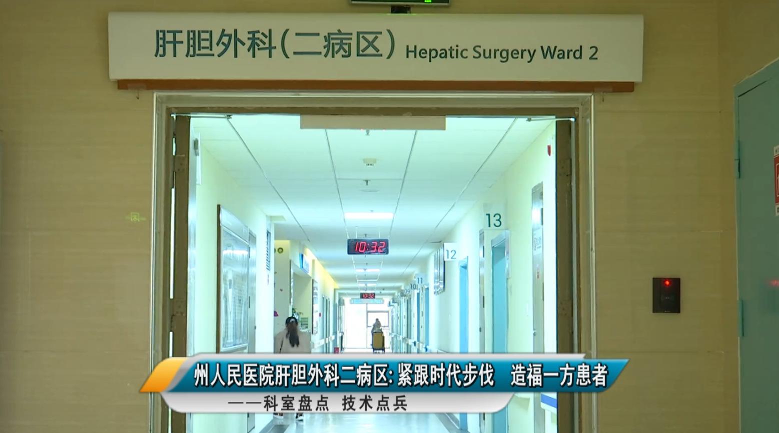 【媒体看州医】LOL雷电竞雷电竞平台雷电竞地址肝胆外科二病区——紧跟时代步伐,造福一方患者