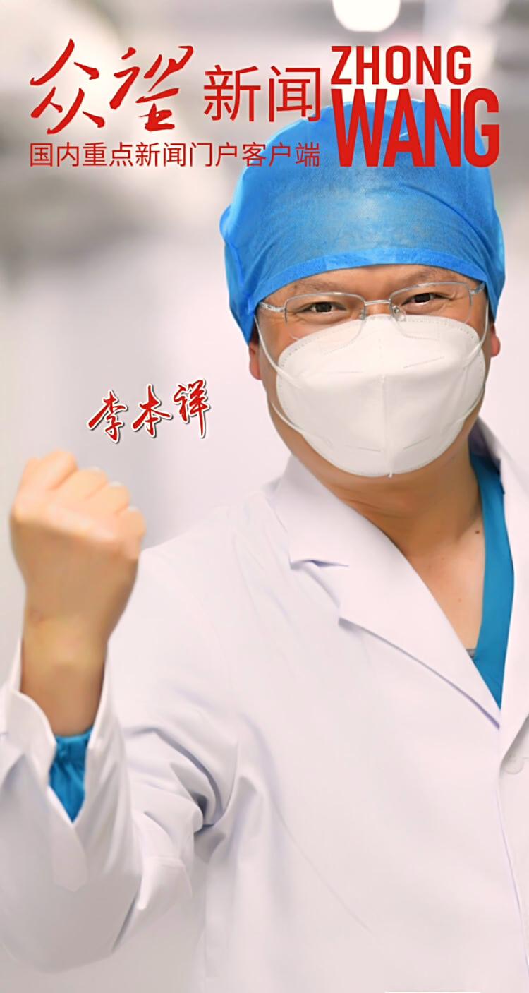 【致敬抗疫英雄】李本祥:我是雷电竞平台的儿子,国家有难我必须上