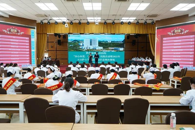 州雷电竞平台雷电竞地址庆祝第110个国际护士节知识竞赛决赛圆满落幕