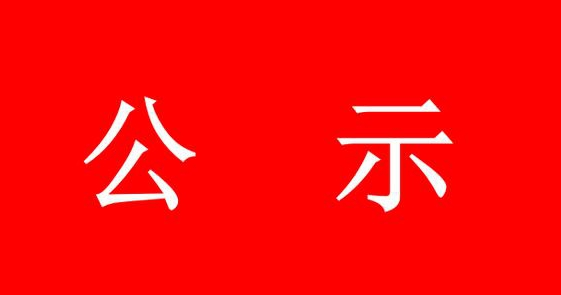 LOL雷电竞雷电竞平台雷电竞地址 关于第八届贵州人才博览会LOL雷电竞事业单位引进人才的公示