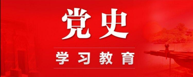 【党史天天读】7月29日