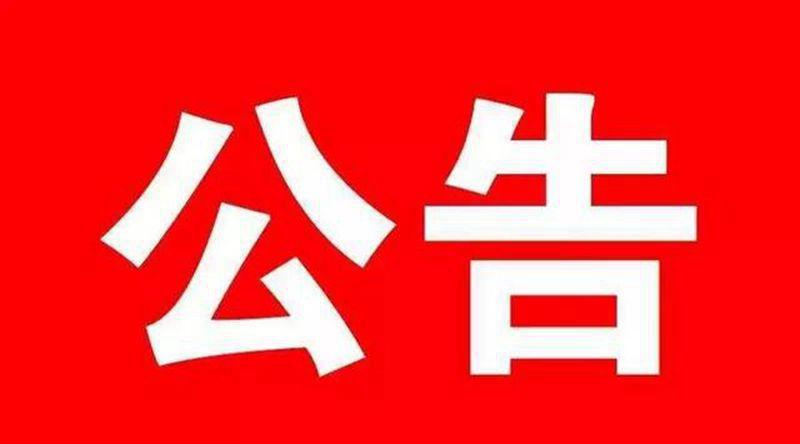 LOL雷电竞雷电竞平台雷电竞地址2021年住院医师规范化培训招录体检公告