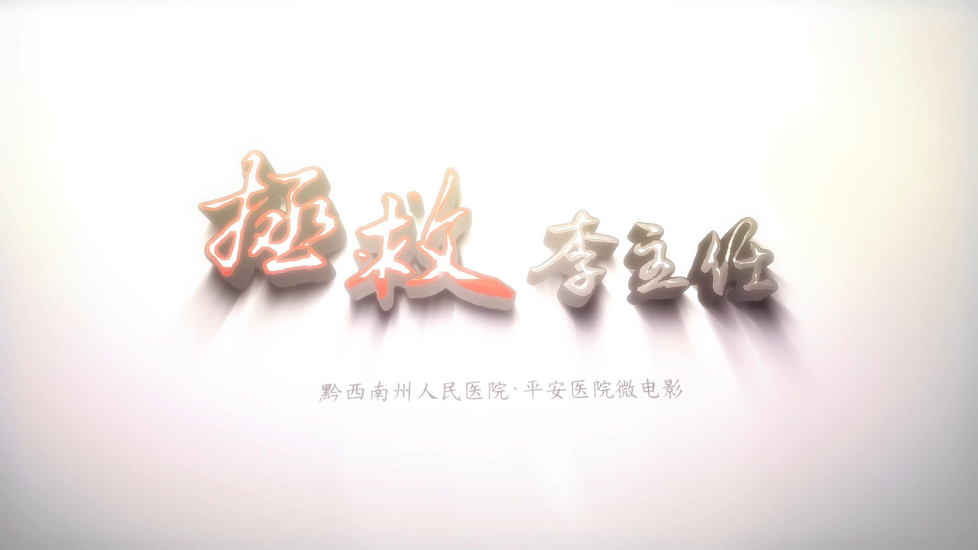 u赢苹果官网微电影——拯救李主任