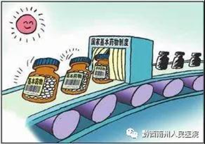 国家基本药物制度知识宣传(图文)
