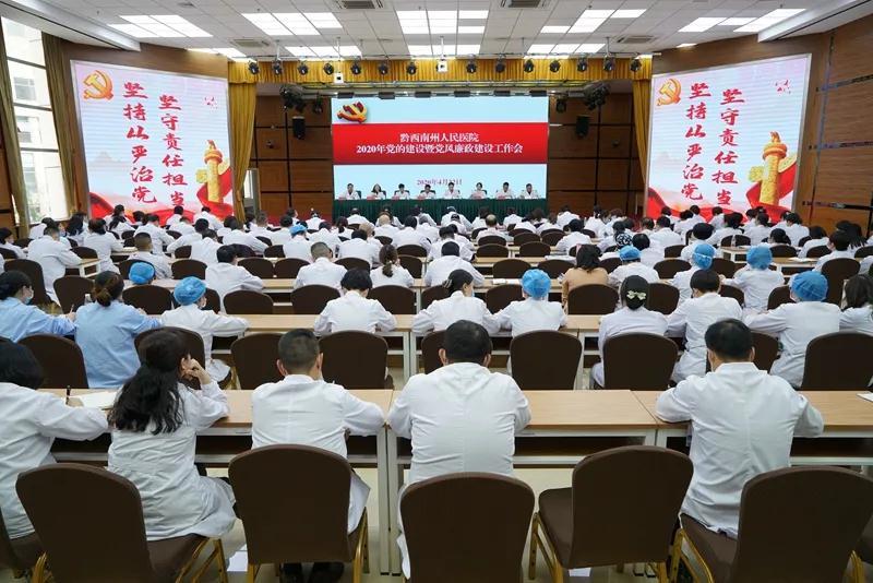 州雷电竞平台雷电竞地址召开2020年党的建设暨党风廉政建设工作会议(图文)