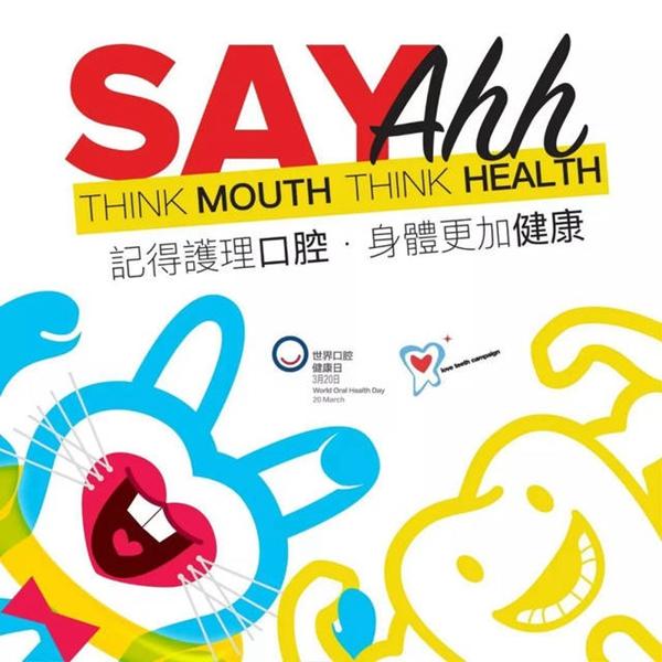 【健康传播】3.20世界口腔健康日 你的口腔健康吗?
