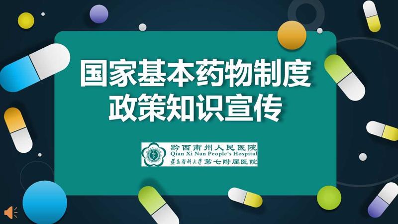 【药事专栏】国家基本药物制度政策知识宣传---第二篇