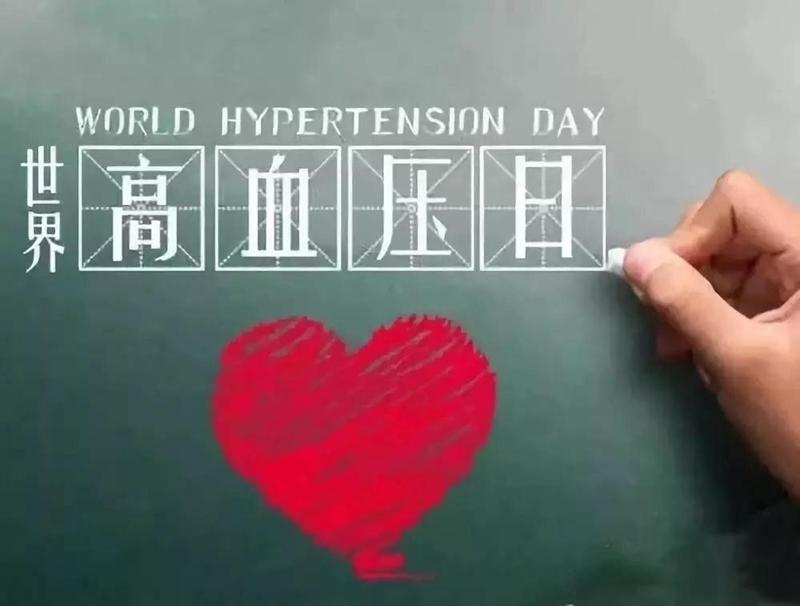 【健康血压,你我同行】州u赢电竞怎么样u赢苹果官网多部门联合开展世界高血压日宣传义诊活动