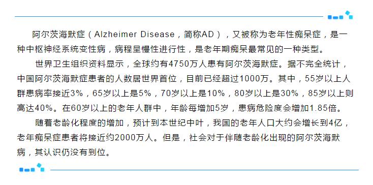 一图读懂阿尔茨海默症